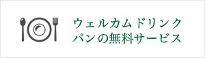 無料軽食(朝食)サービス